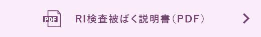 RI検査被ばく説明書(PDF)