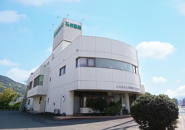 石村整形外科医院