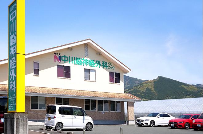 中川脳神経外科クリニック