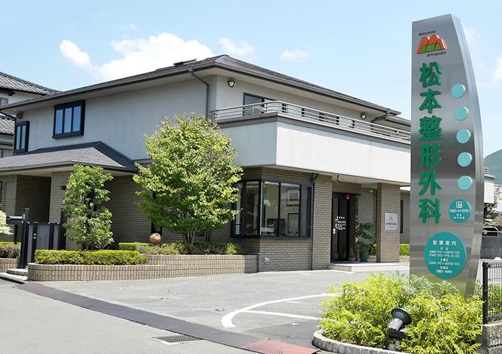 松本整形外科医院